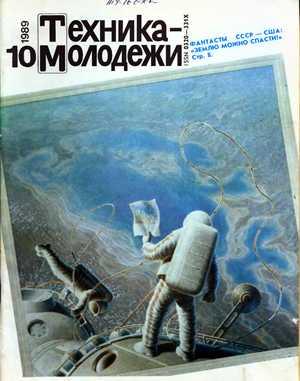 Арефьев Александр - Астрология и биоритмы скачать бесплатно