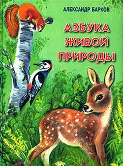Барков Александр - Азбука живой природы скачать бесплатно