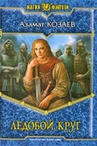 Козаев Азамат - Ледобой. Круг (главы 1-5) скачать бесплатно
