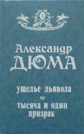 Обложка книги Ущелье дьявола