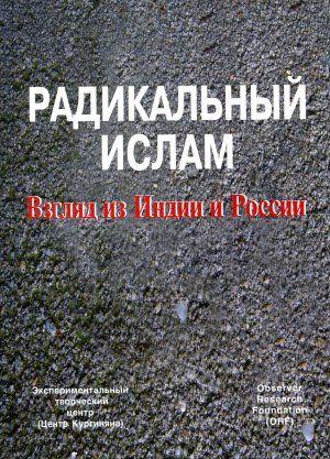 Кургинян Сергей - Радикальный ислам. Взгляд из Индии и России скачать бесплатно
