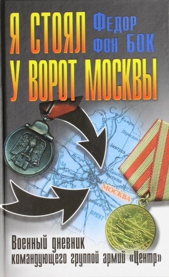 фон Бок Федор - Я стоял у ворот Москвы. Военный дневник командующего группой армий «Центр» скачать бесплатно