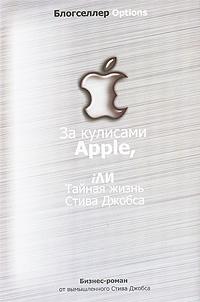 Автор неизвестен - За кулисами Apple, iЛИ Тайная жизнь Стива Джобса скачать бесплатно