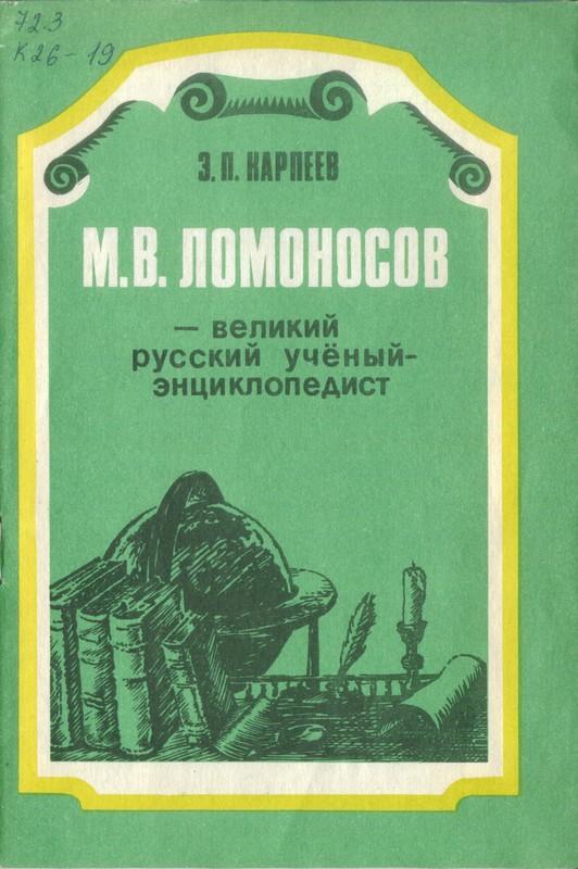 Карпеев Энгель - М. В. Ломоносов - великий русский учёный-энциклопедист скачать бесплатно