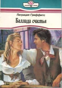 Гриффитс Патриция - Баллада счастья скачать бесплатно
