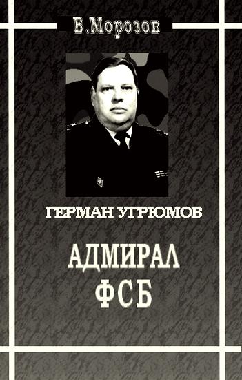 Морозов Вячеслав - Адмирал ФСБ (Герой России Герман Угрюмов) скачать бесплатно
