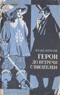 Белоусов Роман - Шерлок Холмс (глава из книги) скачать бесплатно