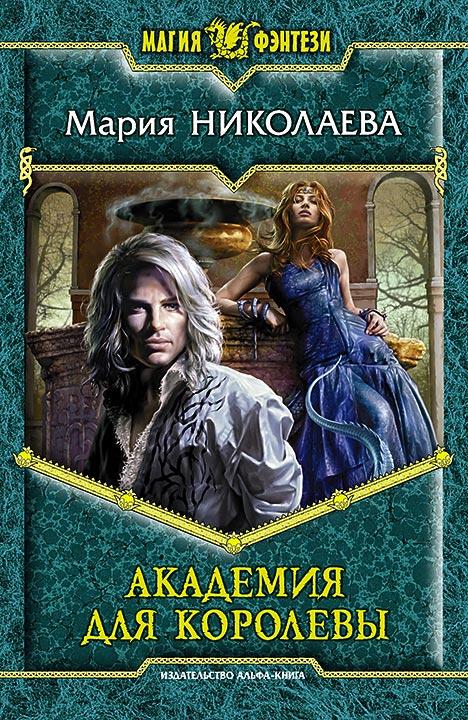 Николаева Мария - Академия для Королевы скачать бесплатно