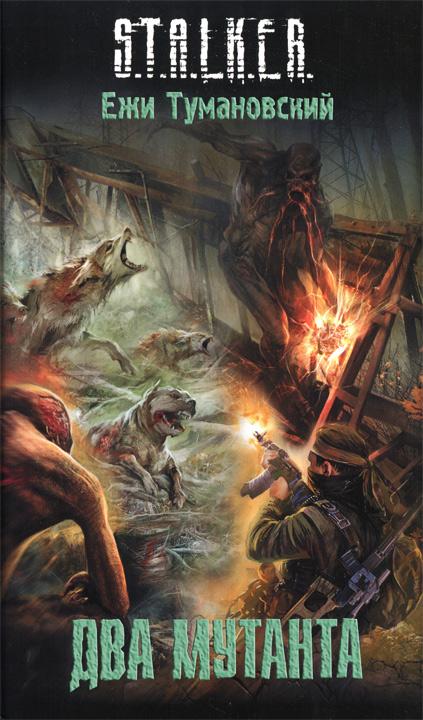 Обложка книги ежи тумановский запасной путь fb2