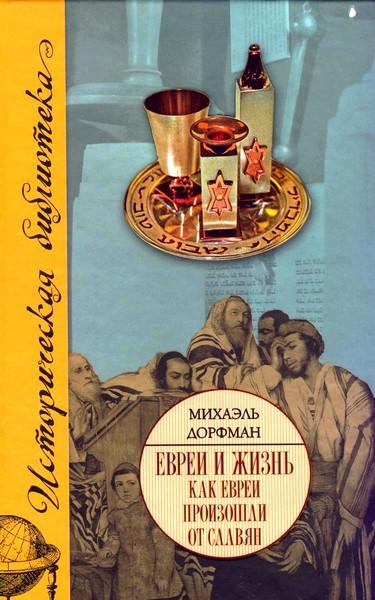 Дорфман Михаэль - Евреи и жизнь. Как евреи произошли от славян скачать бесплатно
