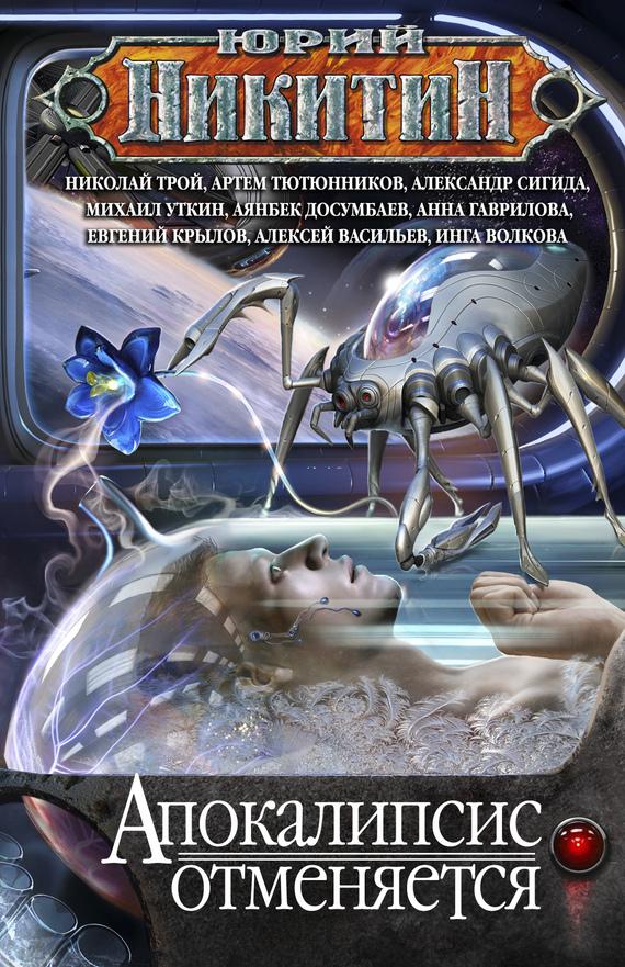 Коллектив авторов - Апокалипсис отменяется (сборник) скачать бесплатно