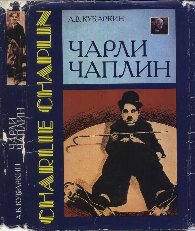 Кукаркин Александр - Чарли Чаплин скачать бесплатно