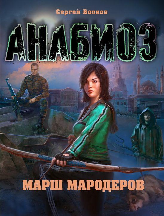 Волков Сергей - Анабиоз. Марш мародеров скачать бесплатно