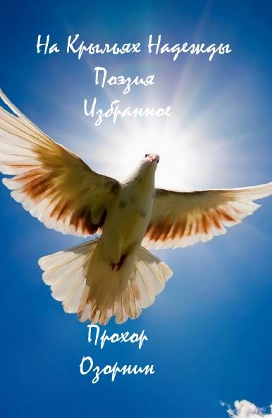 Озорнин Прохор - На Крыльях Надежды: Поэзия. Избранное скачать бесплатно