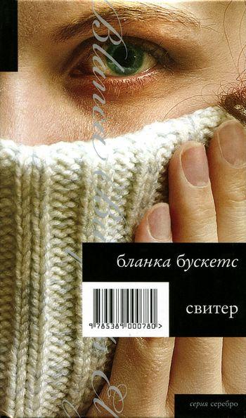 бускетс бланка свитер скачать бесплатно