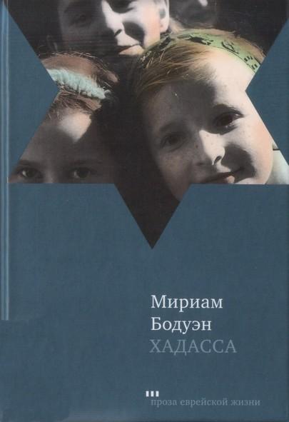 Бодуэн Мириам - Хадасса скачать бесплатно