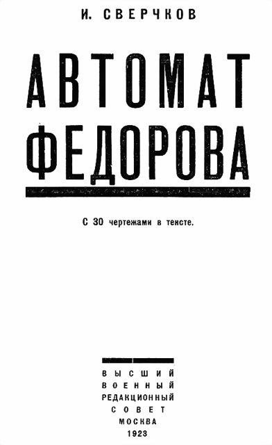 Сверчков И. - Автомат Федорова скачать бесплатно