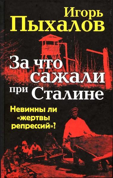 Пыхалов Игорь - За что сажали при Сталине. Невинны ли «жертвы репрессий»?  скачать бесплатно