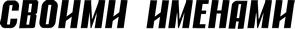 """Газета """"Своими Именами"""" (запрещенная Дуэль) - Газета """"Своими Именами"""" №10 от 06.03.2012 скачать бесплатно"""
