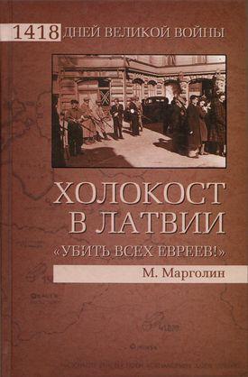 Марголин Максим - Холокост в Латвии. «Убить всех евреев!» скачать бесплатно