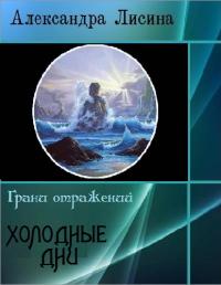 Лисина Александра - Холодные дни скачать бесплатно