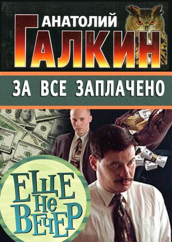 Галкин Анатолий - За всё заплачено скачать бесплатно