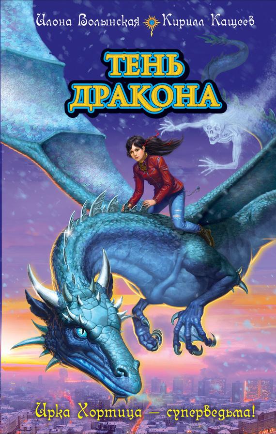 Кащеев Кирилка - Тень дракона скачать бесплатно