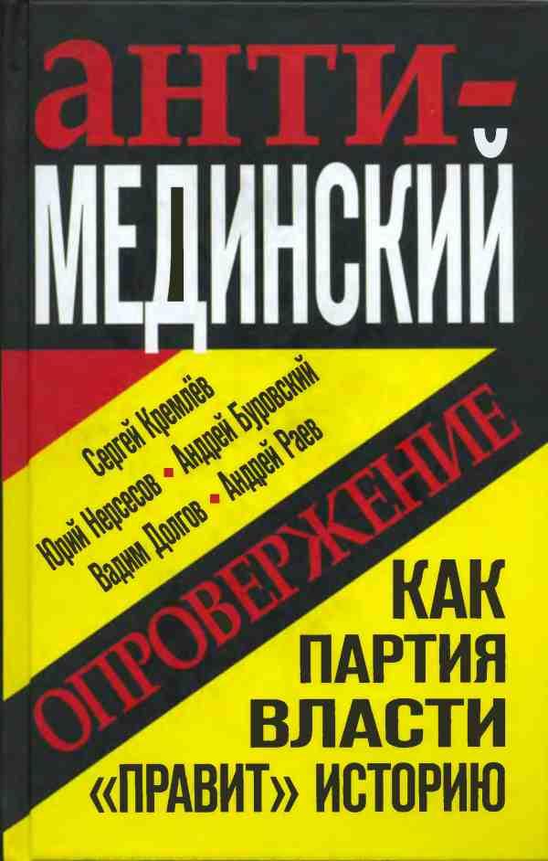 Буровский Андрей - Анти-Мединский. Опровержение. Как партия власти «правит» историю скачать бесплатно