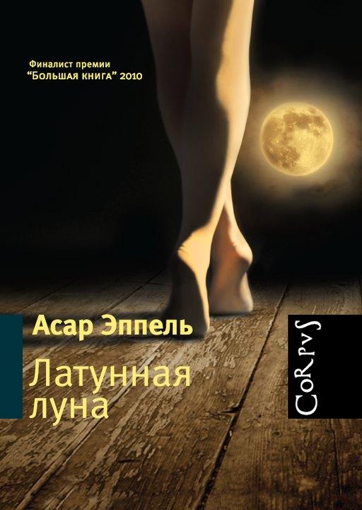Эппель Асар - Латунная луна : рассказы  скачать бесплатно