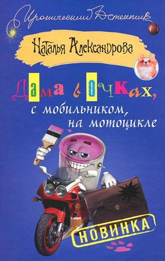Александрова Наталья - Дама в очках, с мобильником, на мотоцикле скачать бесплатно