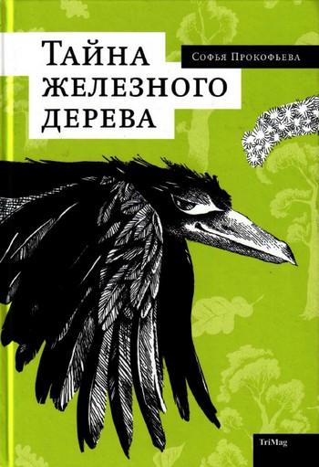 Прокофьева Софья - Тайна железного дерева скачать бесплатно