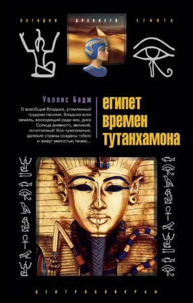 Бадж Уоллис - Египет времен Тутанхамона скачать бесплатно