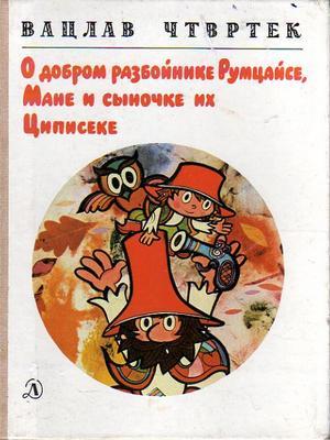 Чтвртек Вацлав - О добром разбойнике Румцайсе, Мане и сыночке их Циписеке скачать бесплатно