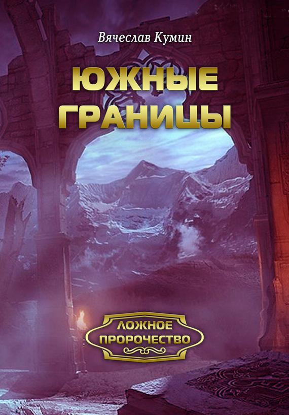 Кумин Вячеслав - Южные границы скачать бесплатно
