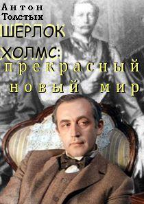 Толстых Антон - Шерлок Холмс: прекрасный новый мир скачать бесплатно