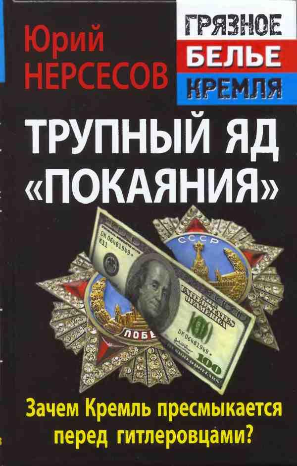 юрий нерсесов книги скачать бесплатно