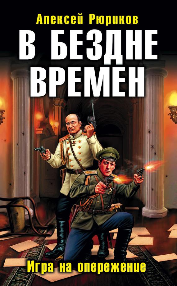 Рюриков Алексей - В бездне времен. Игра на опережение скачать бесплатно