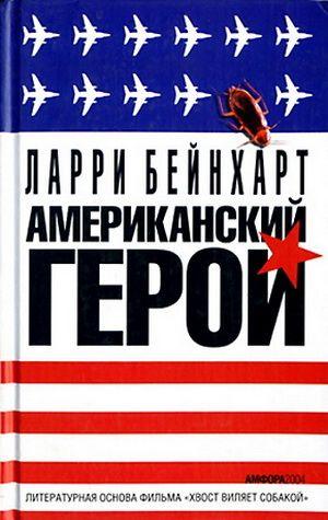 Бейнхарт Ларри - Американский герой скачать бесплатно