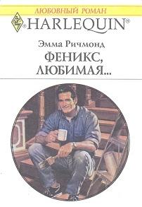 Ричмонд Эмма - Феникс, любимая… скачать бесплатно
