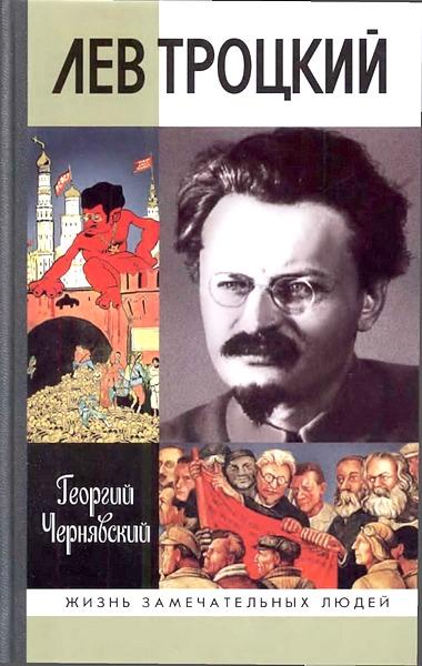 Чернявский Георгий - Лев Троцкий скачать бесплатно