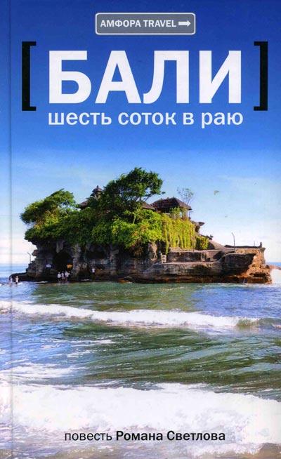 Светлов Роман - Бали: шесть соток в раю скачать бесплатно