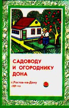 Тыктин Н. - Садоводу и огороднику Дона скачать бесплатно