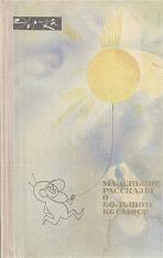 Коллектив авторов - Маленькие рассказы о большом космосе скачать бесплатно