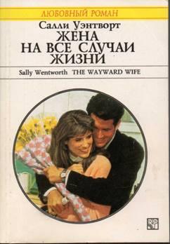 Уэнтворт Салли - Жена на все случаи жизни скачать бесплатно