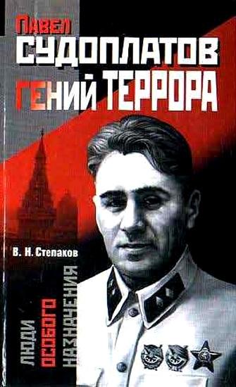 Степаков Виктор - Павел Судоплатов — гений террора скачать бесплатно