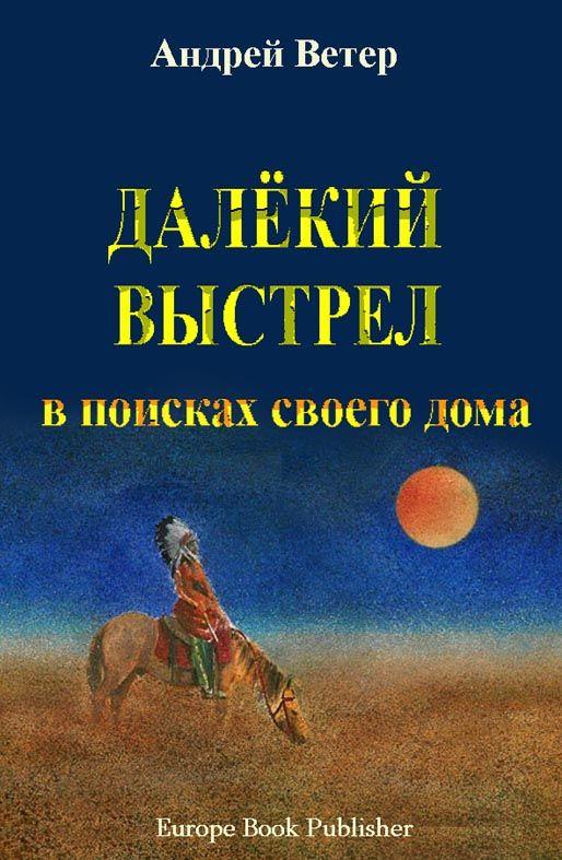 Ветер Андрей - ДАЛЁКИЙ ВЫСТРЕЛ скачать бесплатно