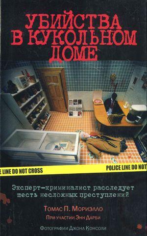 Дарби Энн - Убийства в кукольном доме скачать бесплатно