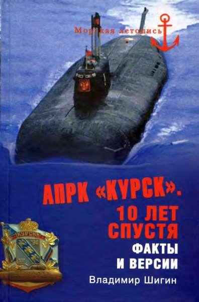 Шигин Владимир - АПРК «Курск». 10 лет спустя скачать бесплатно