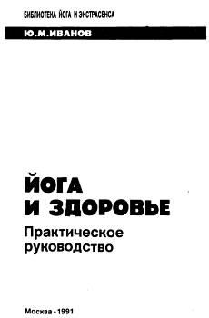 Иванов Ю. - Йога и здоровье. Практическое руководство скачать бесплатно