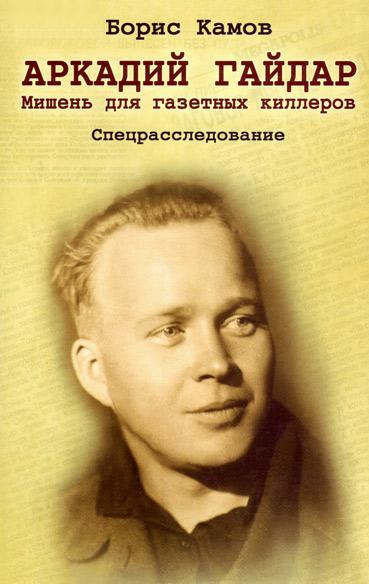 Камов Борис - Аркадий Гайдар. Мишень для газетных киллеров скачать бесплатно